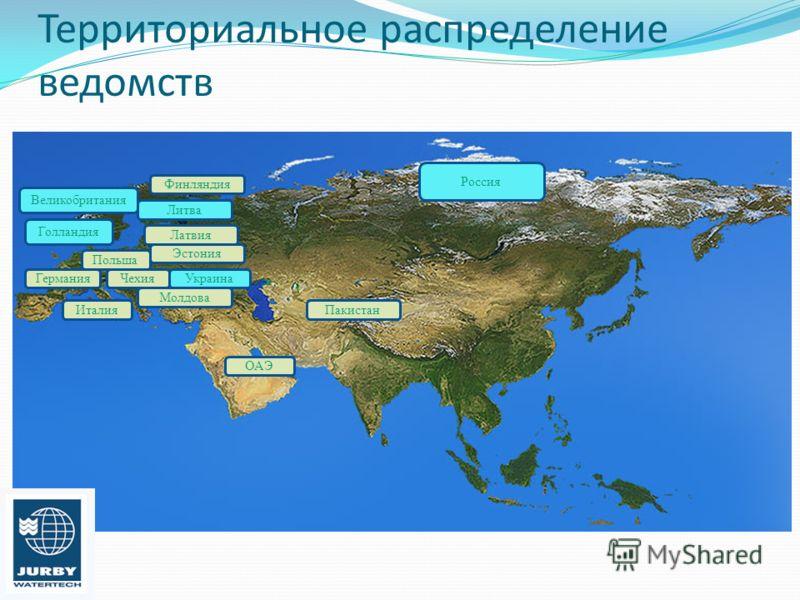Территориальное распределение ведомств Великобритания Россия Голландия Литва Украина Латвия Финляндия Эстония Молдова Пакистан ОАЭ Чехия Италия Польша Германия