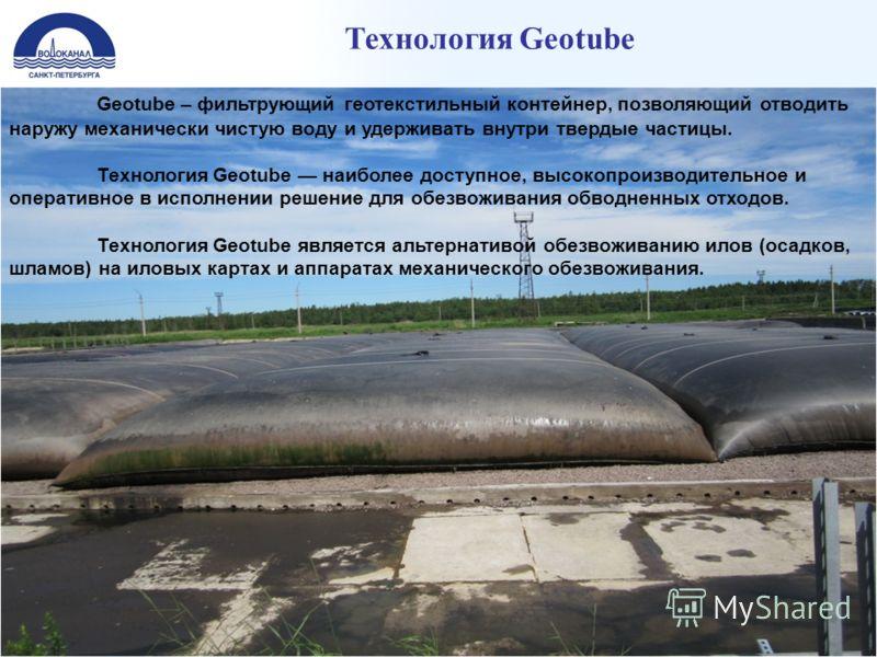 Технология Geotube Geotube – фильтрующий геотекстильный контейнер, позволяющий отводить наружу механически чистую воду и удерживать внутри твердые частицы. Технология Geotube наиболее доступное, высокопроизводительное и оперативное в исполнении решен