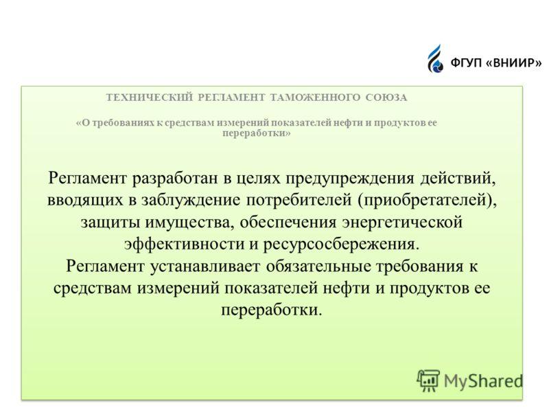 Регламент разработан в целях предупреждения действий, вводящих в заблуждение потребителей (приобретателей), защиты имущества, обеспечения энергетической эффективности и ресурсосбережения. Регламент устанавливает обязательные требования к средствам из