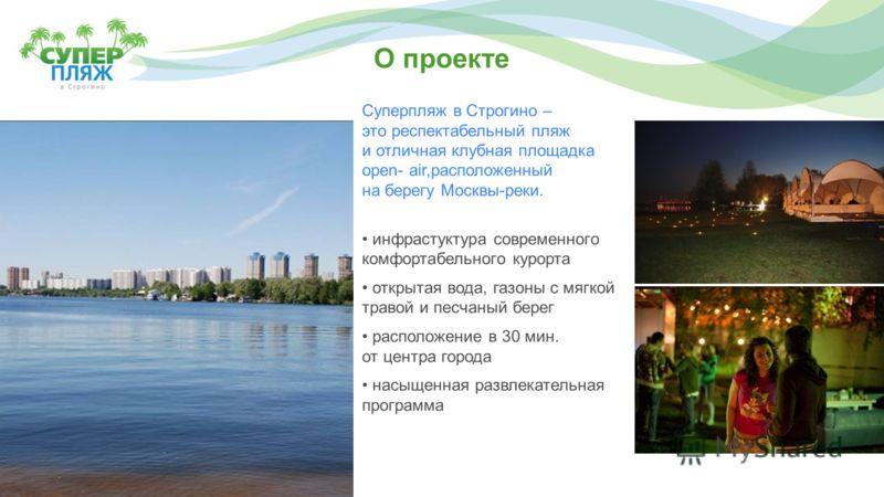 О проекте Суперпляж в Строгино – это респектабельный пляж и отличная клубная площадка open- air,расположенный на берегу Москвы-реки. инфрастуктура современного комфортабельного курорта открытая вода, газоны с мягкой травой и песчаный берег расположен