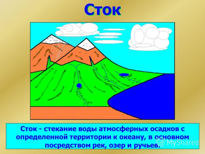 Сток Сток - стекание воды атмосферных осадков с определенной территории к океану, в основном посредством рек, озер и ручьев.