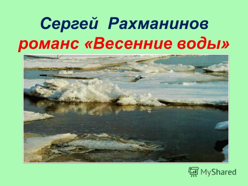 Сергей Рахманинов романс «Весенние воды»