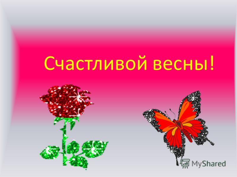 Счастливой весны!