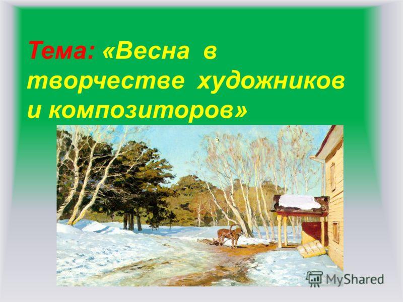 Тема: «Весна в творчестве художников и композиторов»