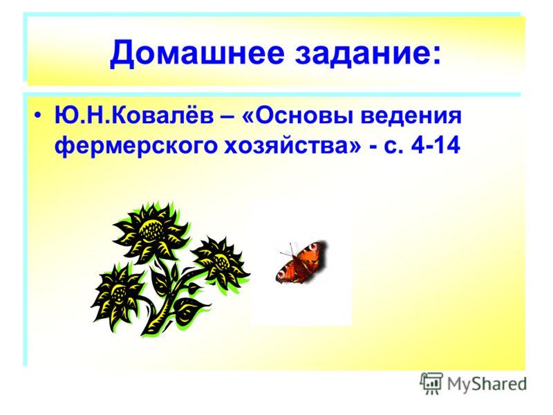 Домашнее задание: Ю.Н.Ковалёв – «Основы ведения фермерского хозяйства» - с. 4-14