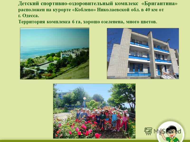 Детский спортивно-оздоровительный комплекс «Бригантина» расположен на курорте «Коблево» Николаевской обл. в 40 км от г. Одесса. Территория комплекса 6 га, хорошо озеленена, много цветов.
