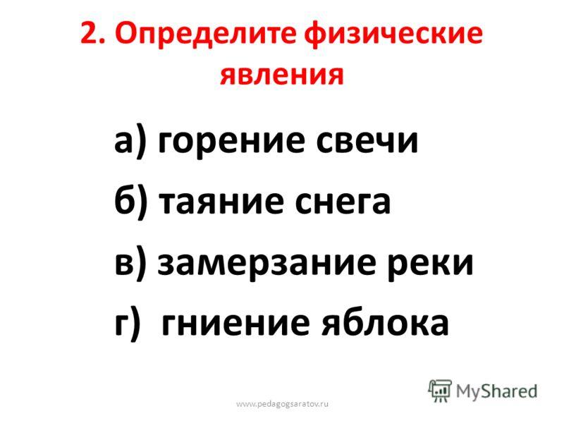 1. Разделите вещества на три группы: растворимые, нерастворимые, малорастворимые в воде NaCl, Ca(OH)2, MgS, AlBr 3, BaSO 4, ZnSO 3 www.pedagogsaratov.ru