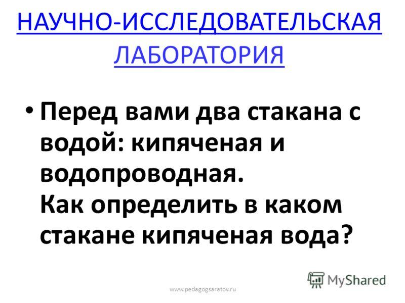 Проверка: РастворимыеМалорастворимыеНерастворимые NaClCa(OH) 2 MgS AlBr 3 ZnSO 3 BaSO 4 2. б,г www.pedagogsaratov.ru