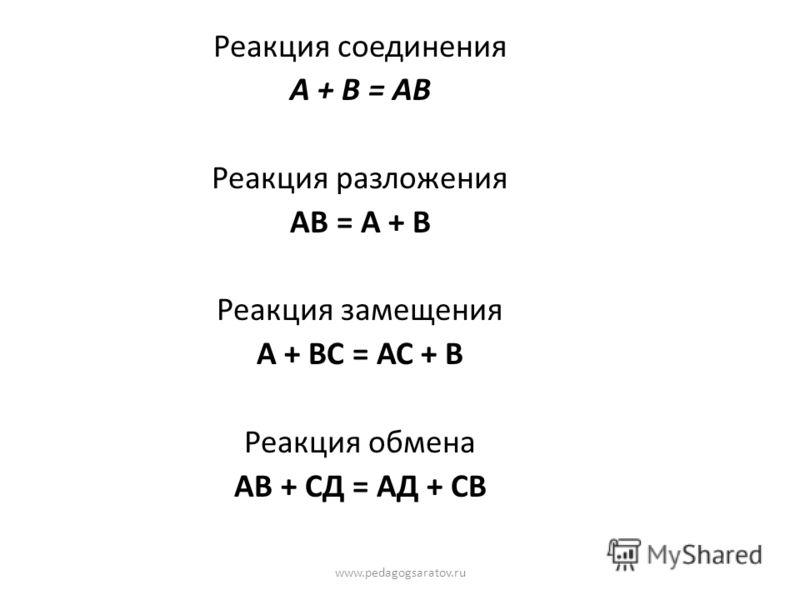 Является ли кипяченая вода дистиллированной? www.pedagogsaratov.ru