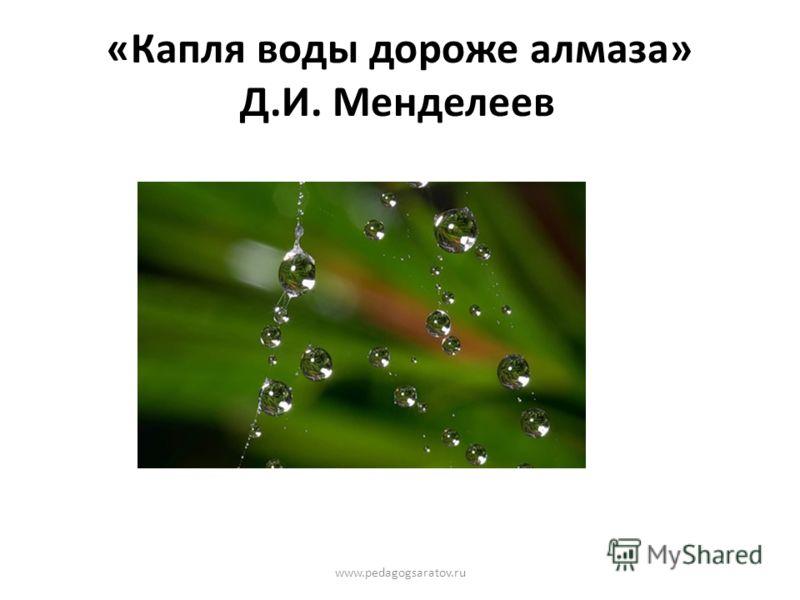 На протяжении столетий вода вдохновляла не только творцов – поэтов, художников, но и ученых – физиков и химиков www.pedagogsaratov.ru