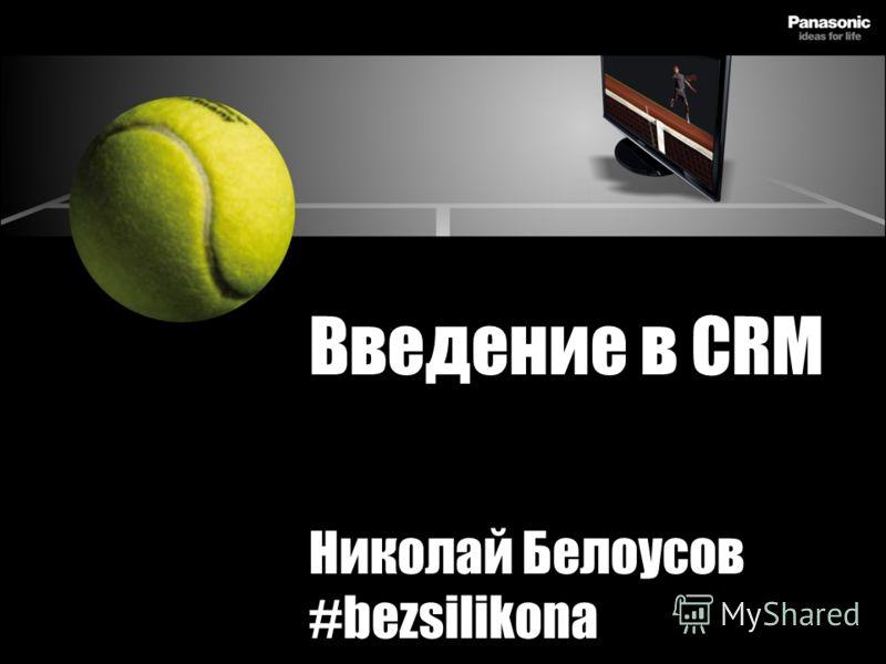 Введение в CRM Николай Белоусов #bezsilikona