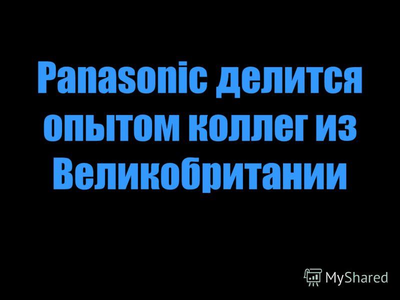Panasonic делится опытом коллег из Великобритании