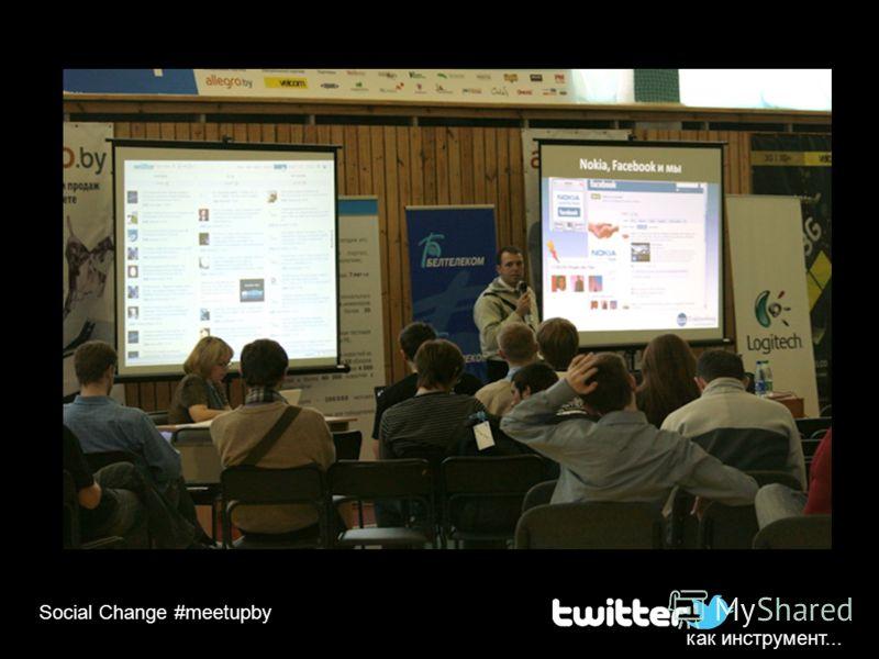 как инструмент... Social Change #meetupby