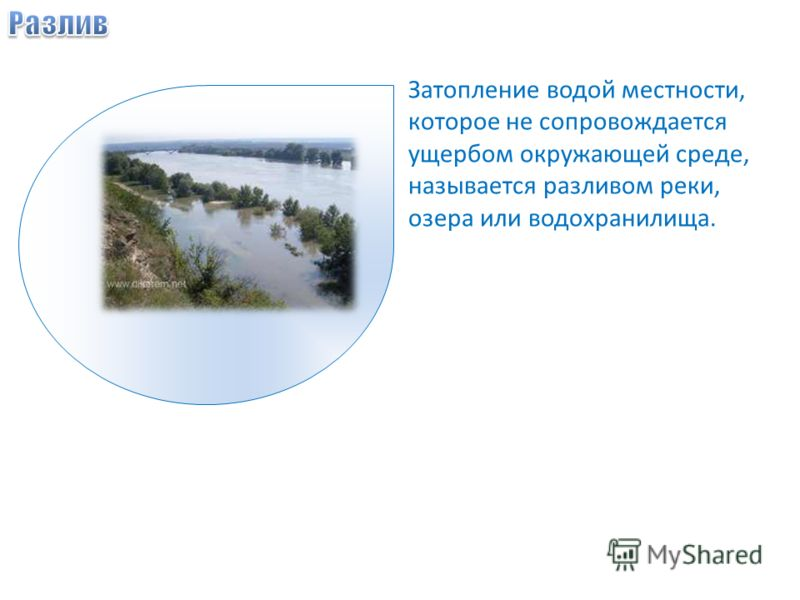 Затопление водой местности, которое не сопровождается ущербом окружающей среде, называется разливом реки, озера или водохранилища.