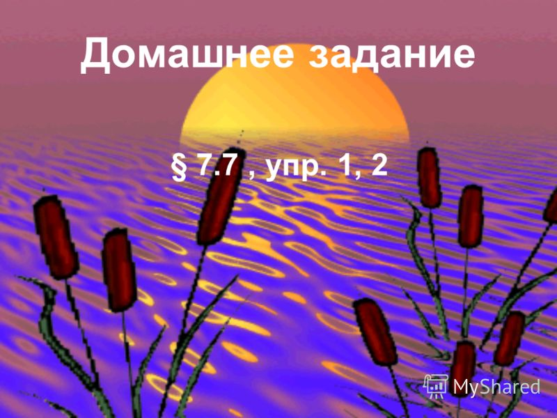 Домашнее задание § 7.7, упр. 1, 2