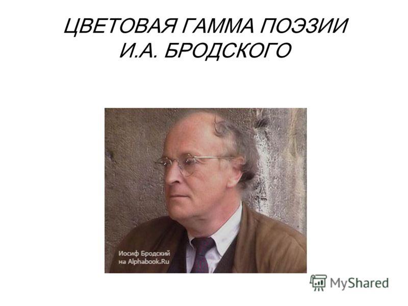 ЦВЕТОВАЯ ГАММА ПОЭЗИИ И.А. БРОДСКОГО