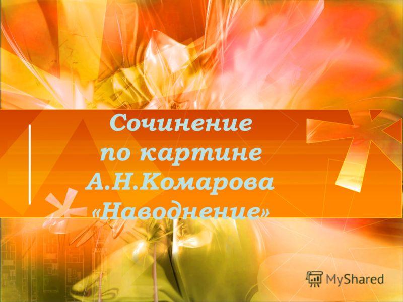Сочинение по картине А.Н.Комарова «Наводнение»