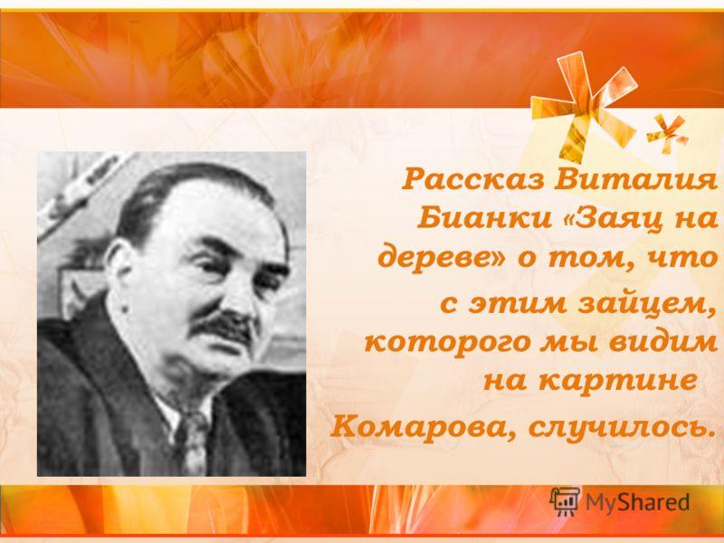 Рассказ <a href='http://www.myshared.ru/slide/157378/' title='виталий бианки'>Виталия Бианки</a> «Заяц на дереве » о том, что с этим зайцем, которого