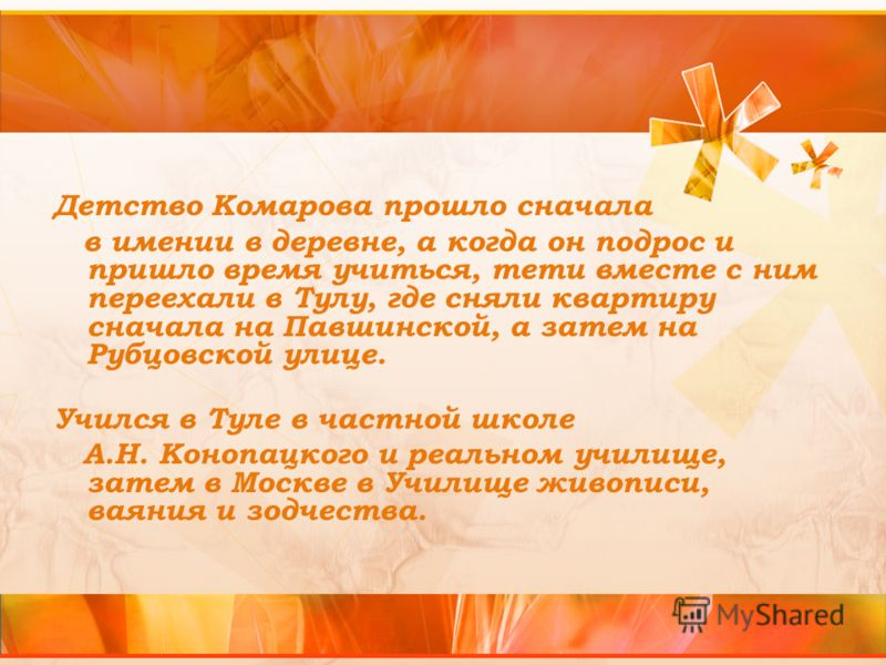 Детство Комарова прошло сначала в имении в деревне, а когда он подрос и пришло время учиться, тети вместе с ним переехали в Тулу, где сняли квартиру сначала на Павшинской, а затем на Рубцовской улице. Учился в Туле в частной школе А.Н. Конопацкого и