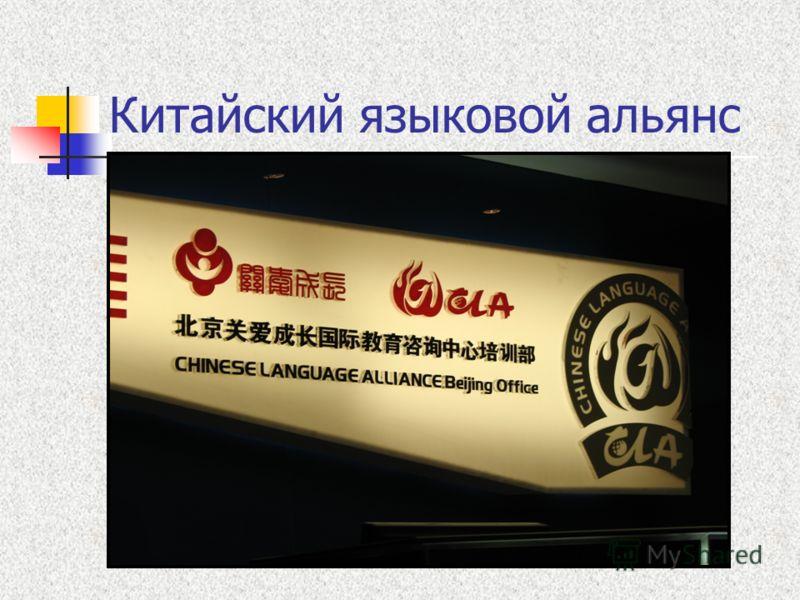 Китайский языковой альянс