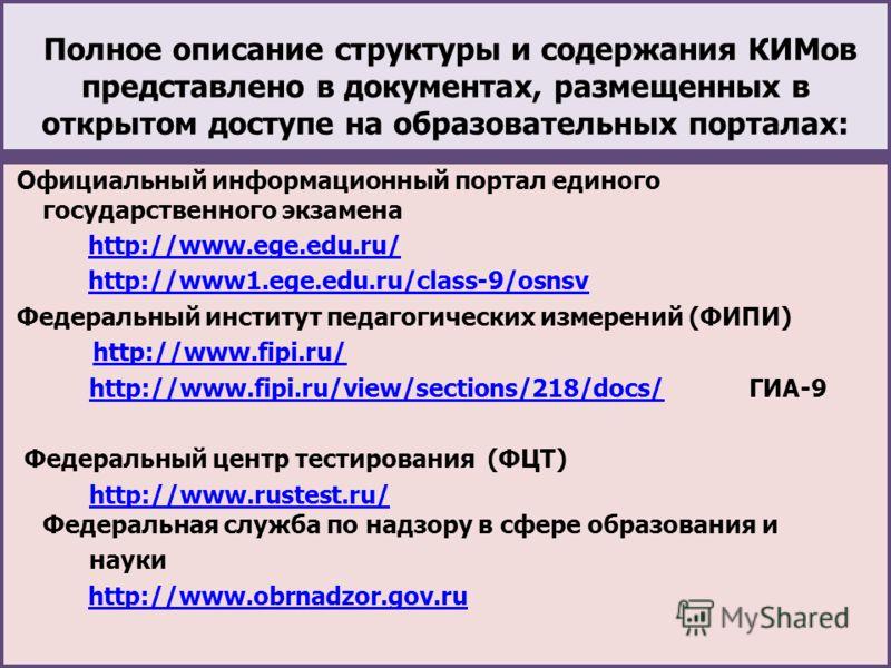 Полное описание структуры и содержания КИМов представлено в документах, размещенных в открытом доступе на образовательных порталах: Официальный информационный портал единого государственного экзамена http://www.ege.edu.ru/ http://www1.ege.edu.ru/clas