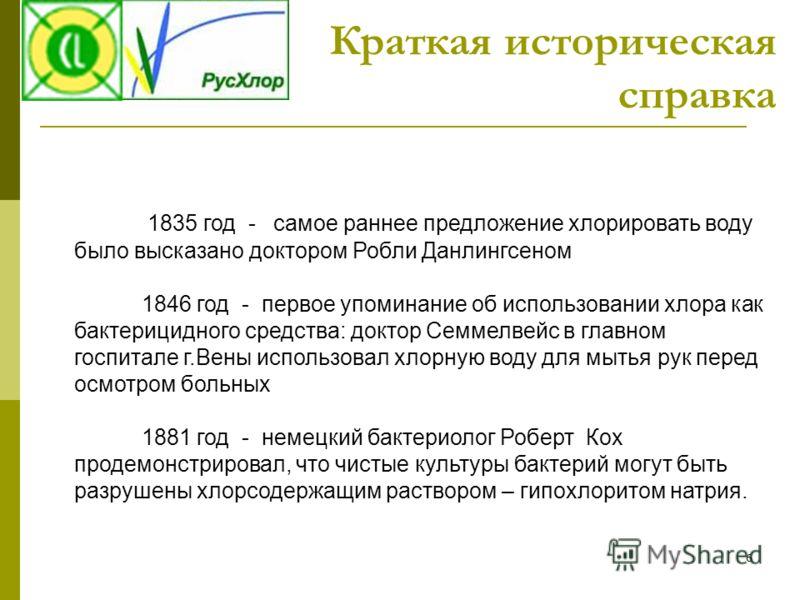 6 Краткая историческая справка 1835 год - самое раннее предложение хлорировать воду было высказано доктором Робли Данлингсеном 1846 год - первое упоминание об использовании хлора как бактерицидного средства: доктор Семмелвейс в главном госпитале г.Ве