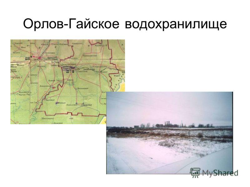 Орлов-Гайское водохранилище