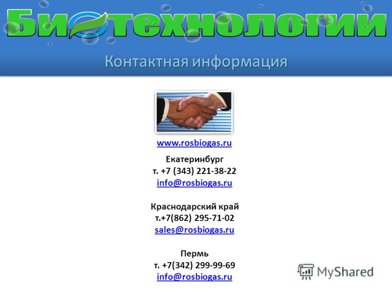 Контактная информация Екатеринбург т. +7 (343) 221-38-22 info@rosbiogas.ru Краснодарский край т.+7(862) 295-71-02 sales@rosbiogas.ru Пермь т. +7(342) 299-99-69 info@rosbiogas.ru www.rosbiogas.ru
