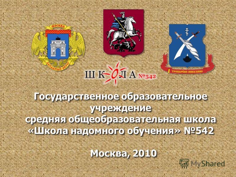 Государственное образовательное учреждение средняя общеобразовательная школа «Школа надомного обучения» 542 Москва, 2010