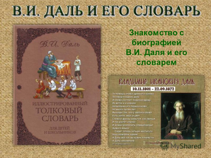Знакомство с биографией В.И. Даля и его словарем