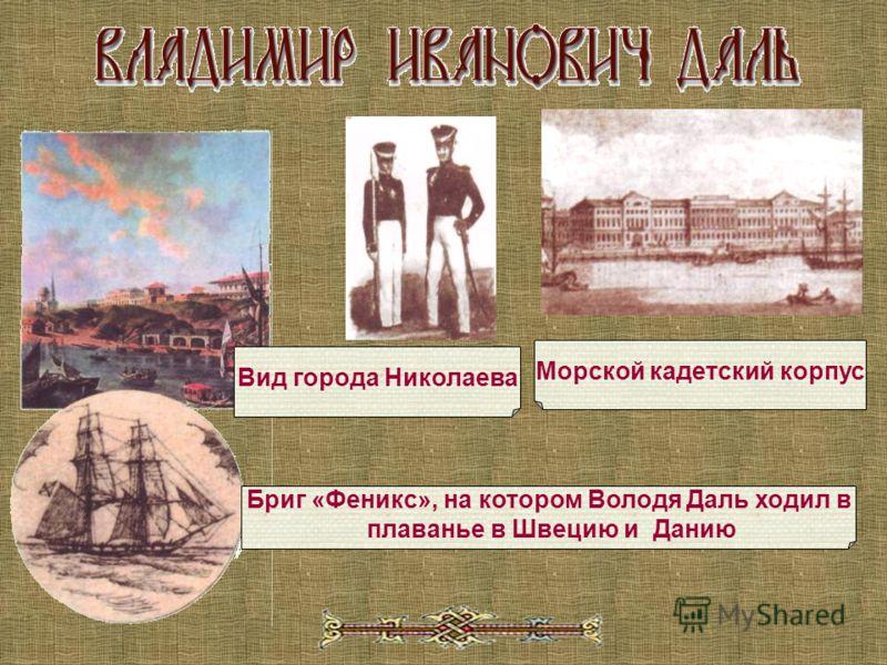 Вид города Николаева Бриг «Феникс», на котором Володя Даль ходил в плаванье в Швецию и Данию Морской кадетский корпус