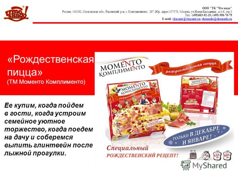«Рождественская пицца» (ТМ Моменто Комплименто) ООО