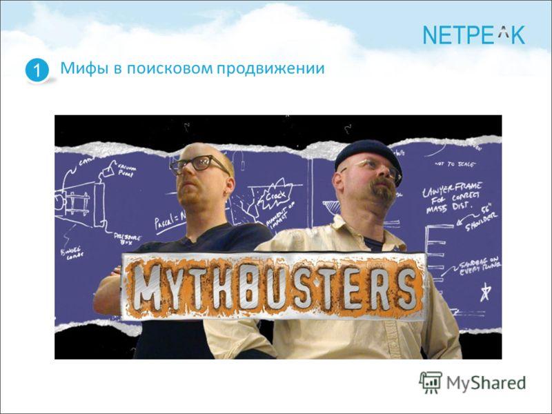 Мифы в поисковом продвижении 1