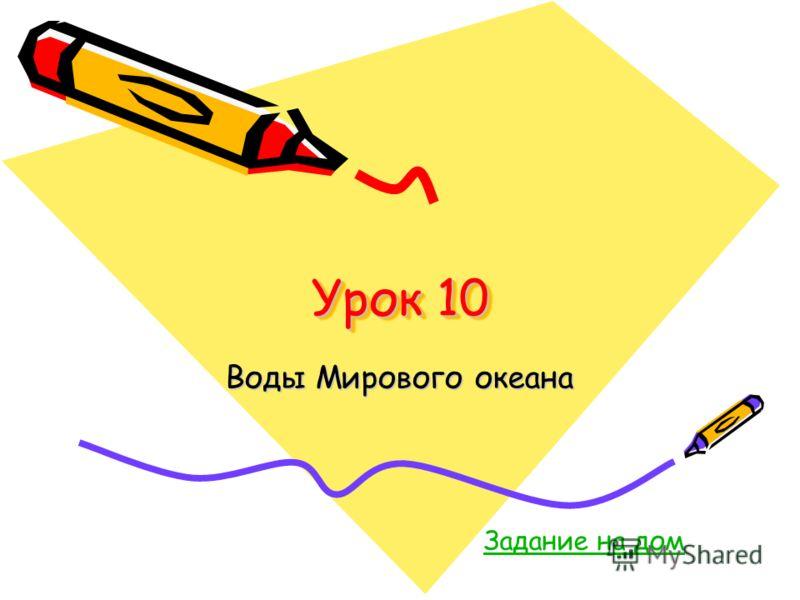 Урок 10 Воды Мирового океана Задание на дом