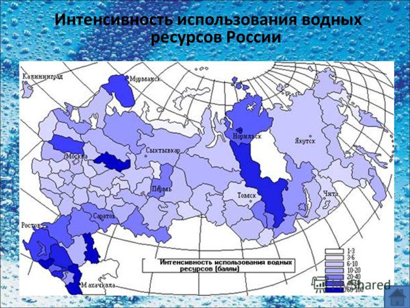 Интенсивность использования водных ресурсов России