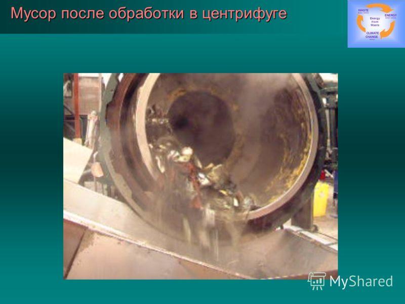 Мусор после обработки в центрифуге