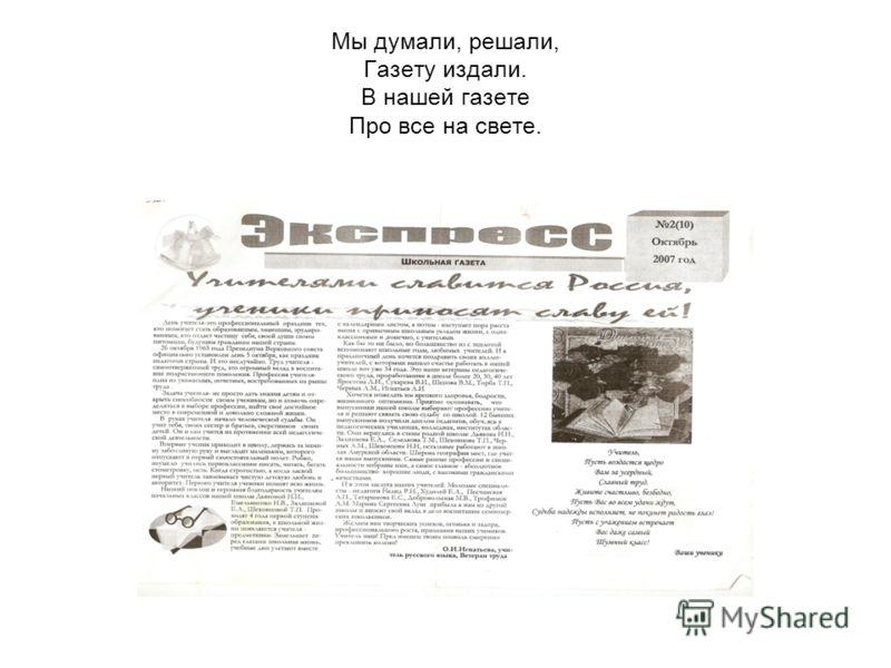 Мы думали, решали, Газету издали. В нашей газете Про все на свете.