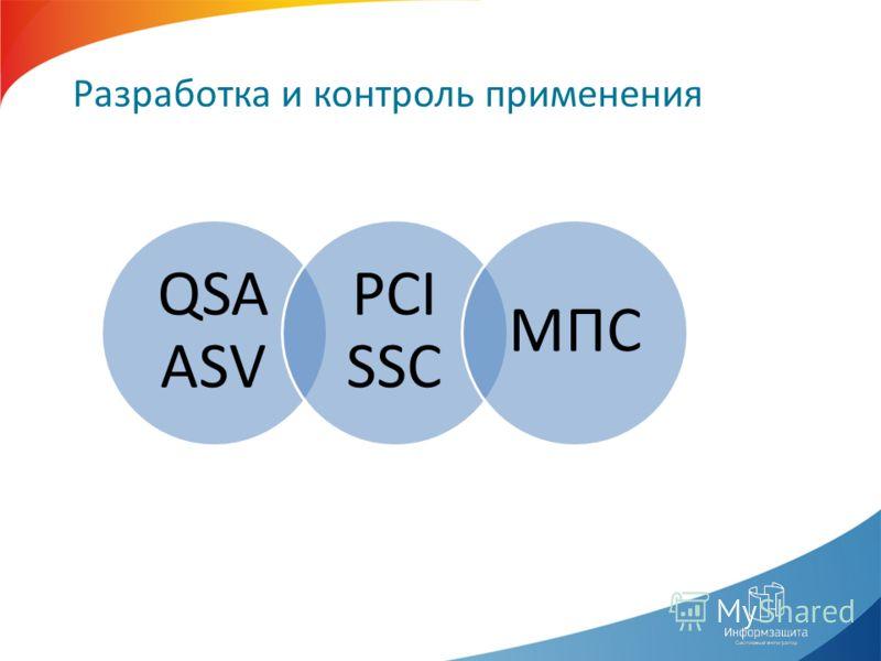 Разработка и контроль применения QSA ASV PCI SSC МПС