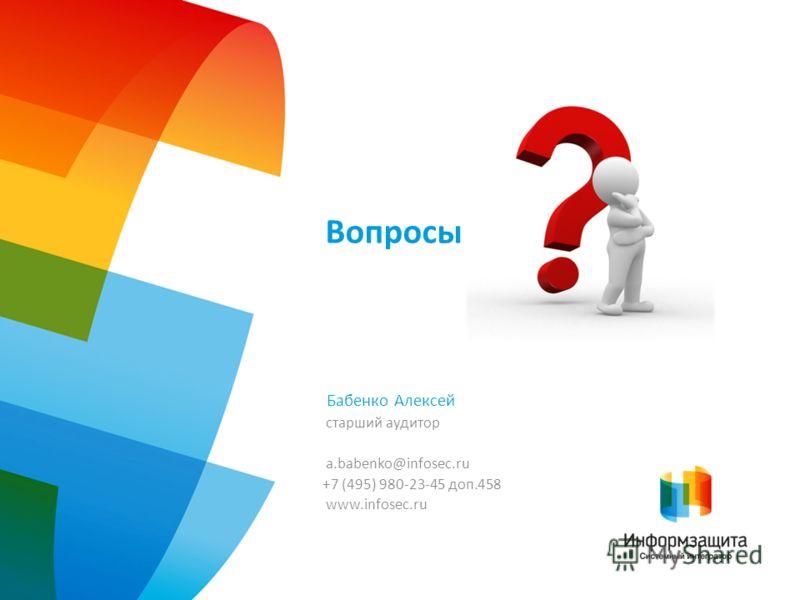 Бабенко Алексей старший аудитор a.babenko@infosec.ru +7 (495) 980-23-45 доп.458 www.infosec.ru Вопросы