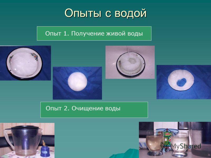 Опыты с водой Опыт 2. Очищение воды Опыт 1. Получение живой воды
