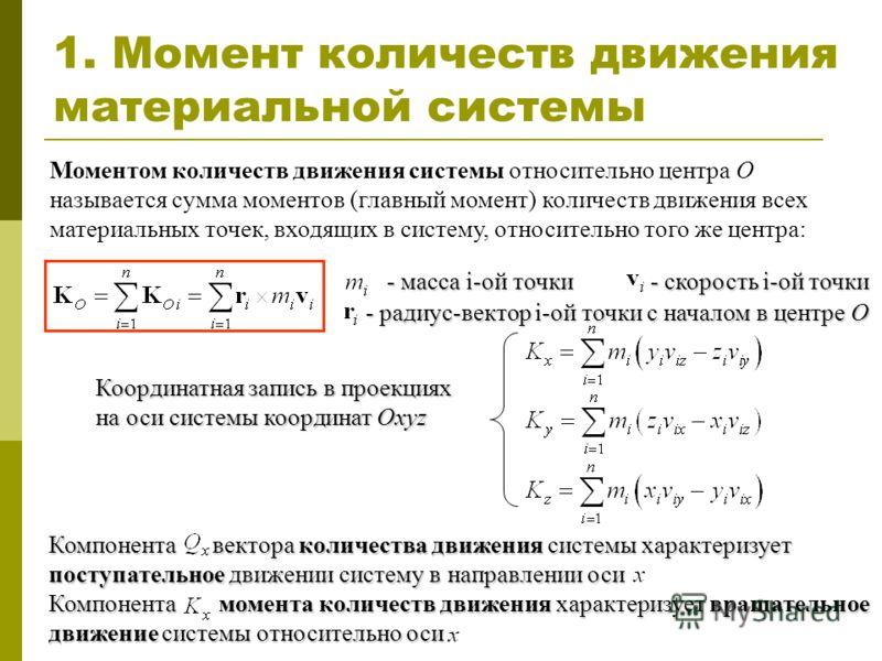 1. Момент количеств движения материальной системы Моментом количеств движения системы относительно центра О называется сумма моментов (главный момент) количеств движения всех материальных точек, входящих в систему, относительно того же центра: Коорди