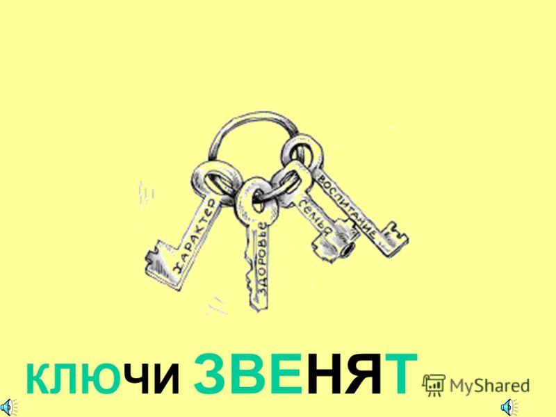 Ключи звенят