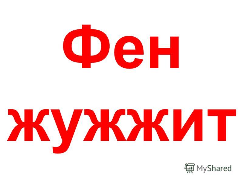 МИКРОВОЛНОВКА ГУДИТ