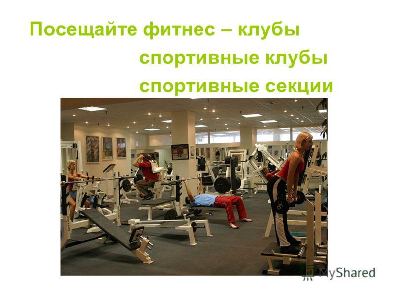 Посещайте фитнес – клубы спортивные клубы спортивные секции