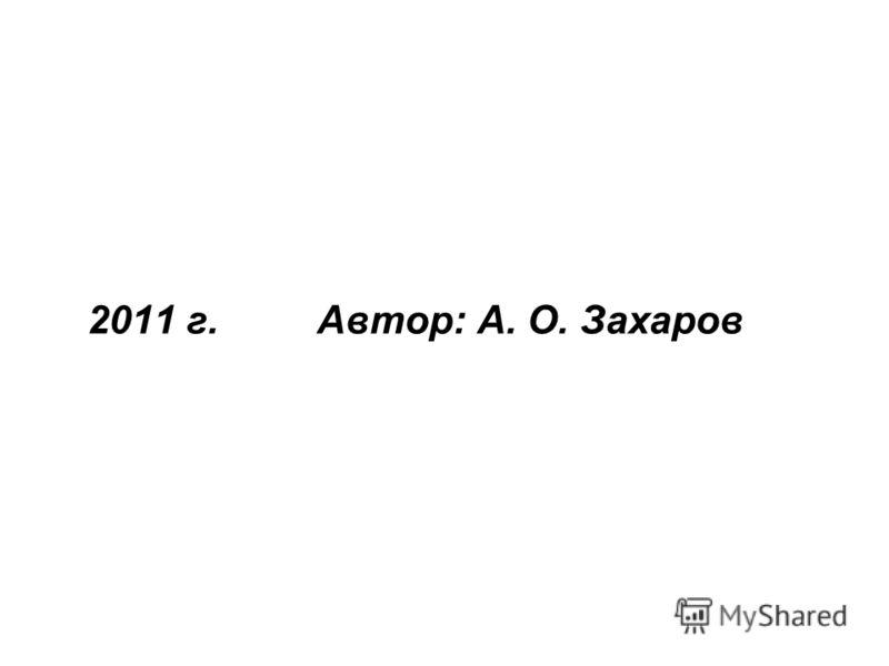 2011 г. Автор: А. О. Захаров