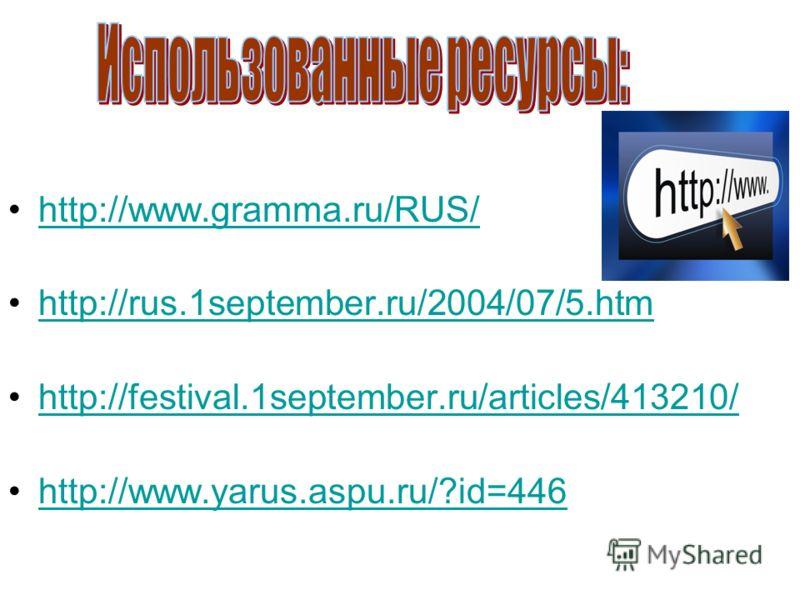 http://www.gramma.ru/RUS/ http://rus.1september.ru/2004/07/5.htm http://festival.1september.ru/articles/413210/ http://www.yarus.aspu.ru/?id=446