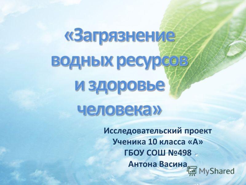 Исследовательский проект Ученика 10 класса «А» ГБОУ СОШ 498 Антона Васина