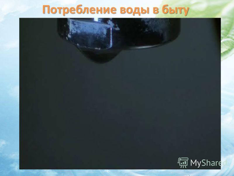 Потребление воды в быту