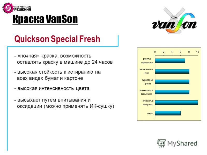 Краска VanSon Quickson Special Fresh - «ночная» краска, возможность оставлять краску в машине до 24 часов - высокая стойкость к истиранию на всех видах бумаг и картоне - высокая интенсивность цвета - высыхает путем впитывания и оксидации (можно приме