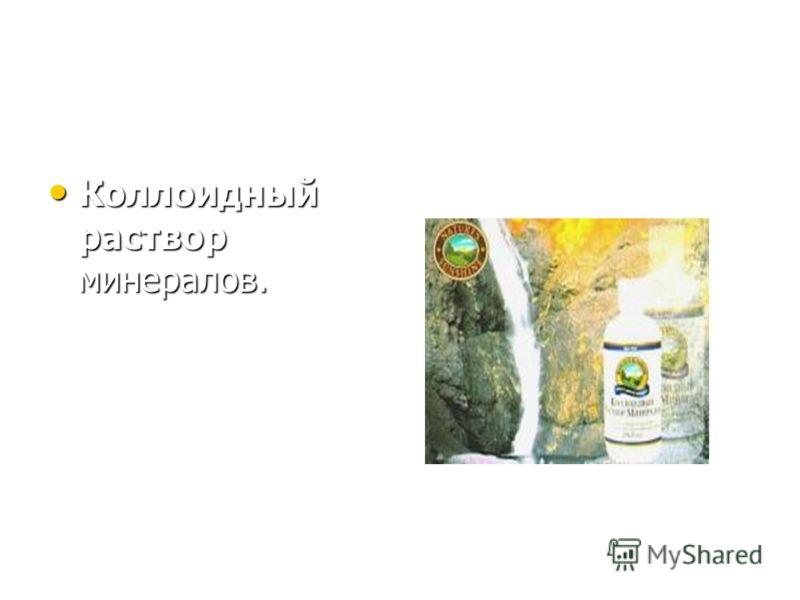 Коллоидный раствор минералов. Коллоидный раствор минералов.